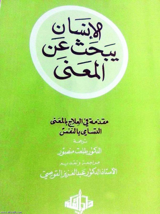 كتاب الانسان يبحث عن معنى pdf